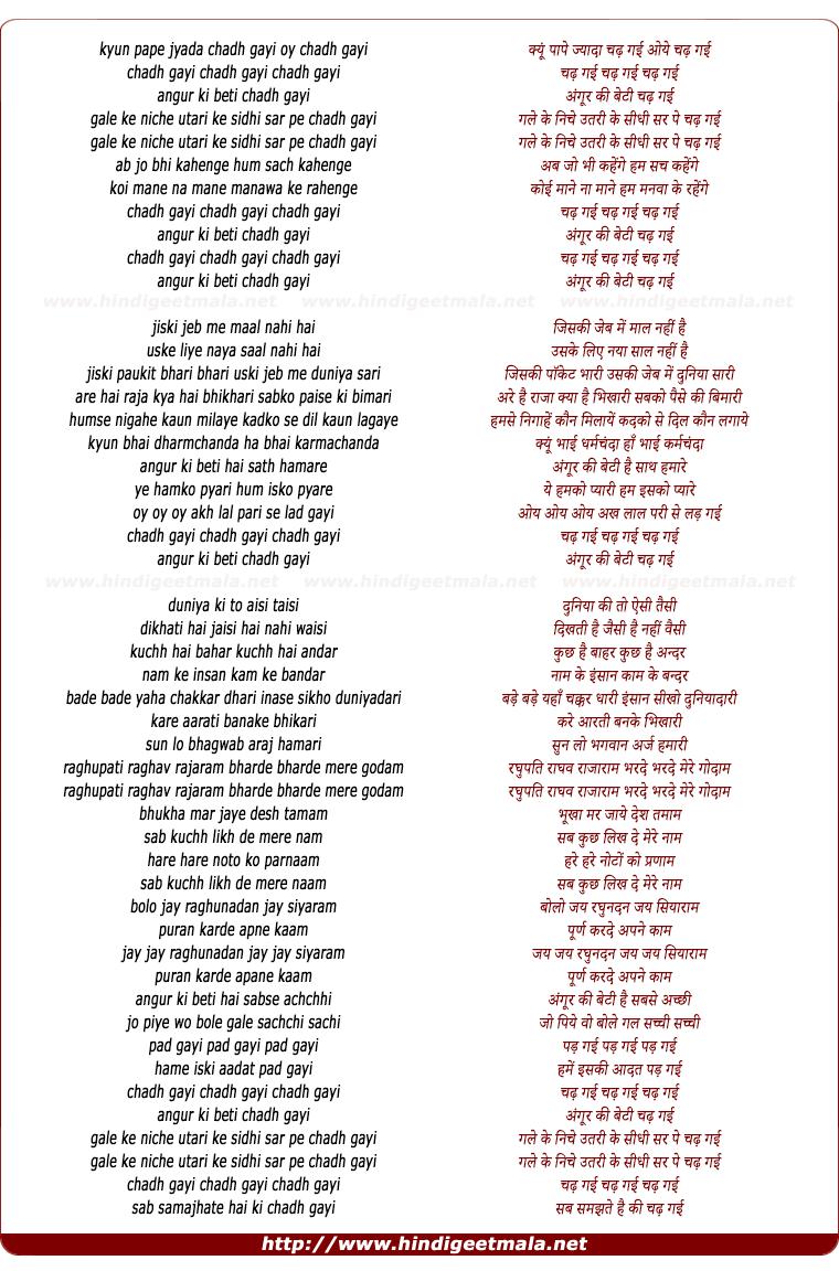 lyrics of song Chadh Gayi Angur Ki Beti Chadh Gayi