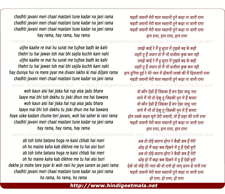 lyrics of song Chadhtee Javanee Meree Chal Mastanee