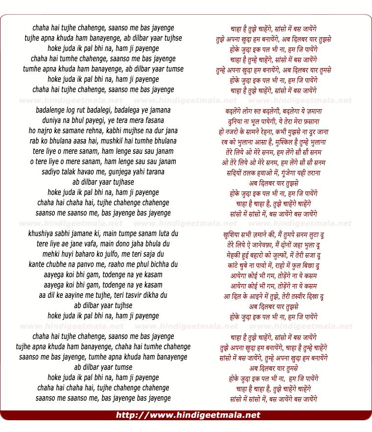lyrics of song Chaha Hai Tujhe Chahenge, Saanso Me Bas Jayenge