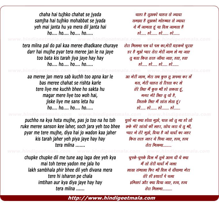lyrics of song Chaha Hai Tujhko Chahat Se Jyada