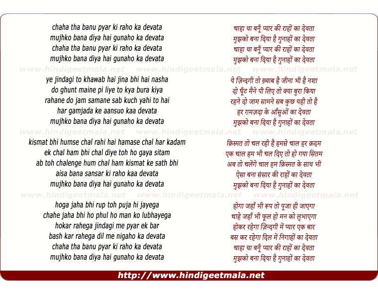 lyrics of song Chaha Tha Banu Pyar Ki Raho Ka Devta