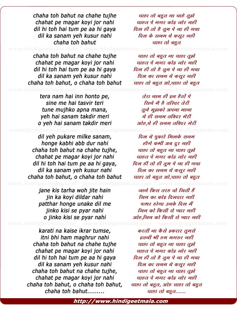 lyrics of song Chaha To Bahut Na Chahe Tujhe
