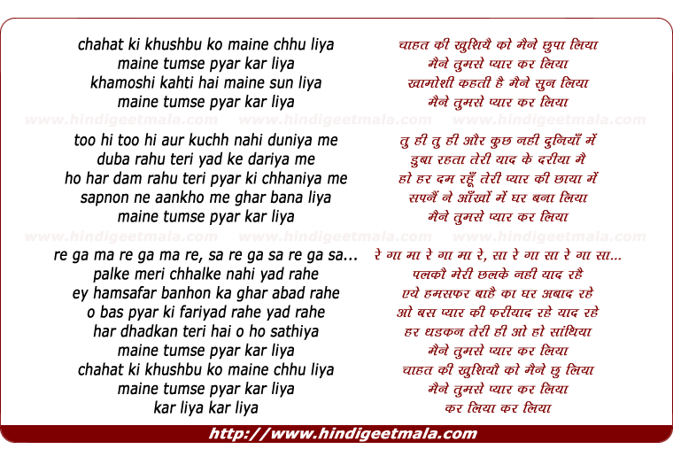 lyrics of song Chahat Ki Khushbu Ko
