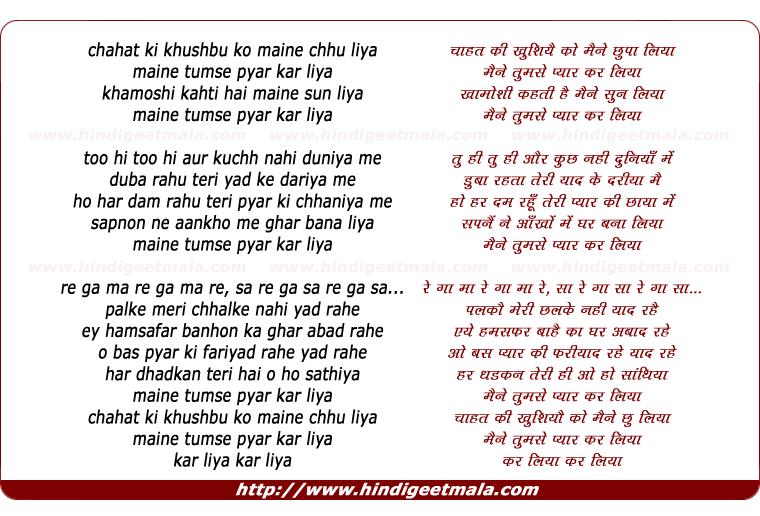 lyrics of song Chahat Ki Khushbu Ko