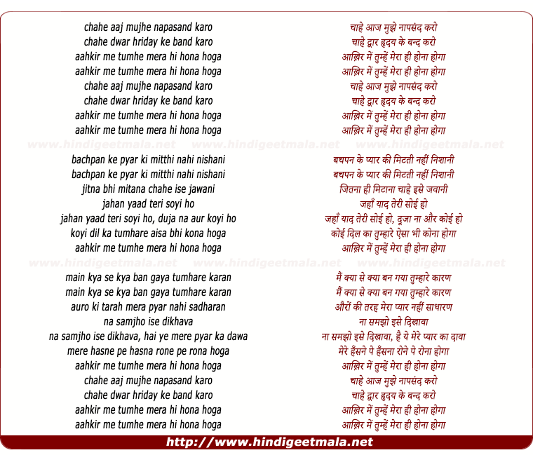lyrics of song Chahe Aaj Mujhe Naa Pasand Karo