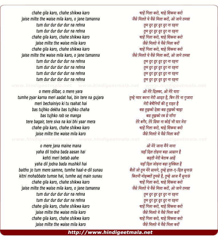 lyrics of song Chahe Gila Karo Chahe Shikwa Karo