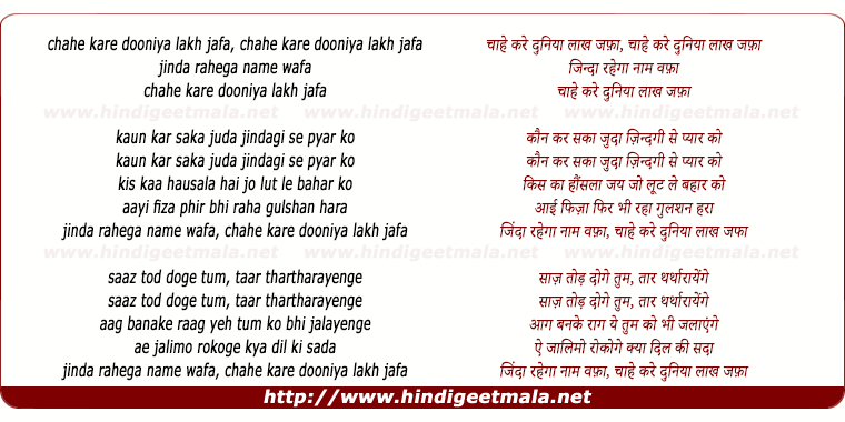 lyrics of song Chahe Kare Dooniya Lakh Jafa