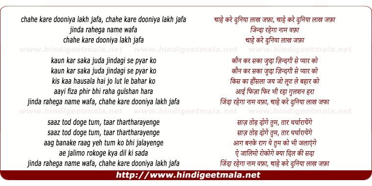lyrics of song Chahe Kare Dooniya Lakh Jafa