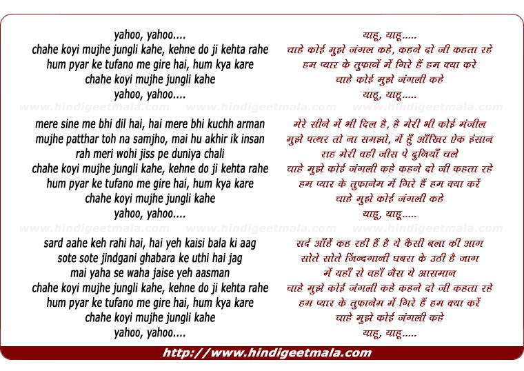lyrics of song Yahoo Chahe Koyee Mujhe Junglee Kahe