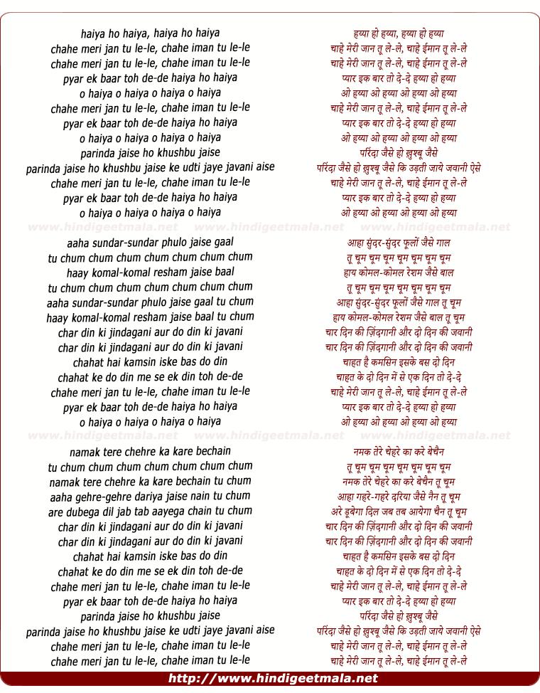 lyrics of song Chahe Meree Jan Too Le Le