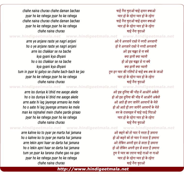 lyrics of song Chahe Naina Churao Chahe Daman Bachao