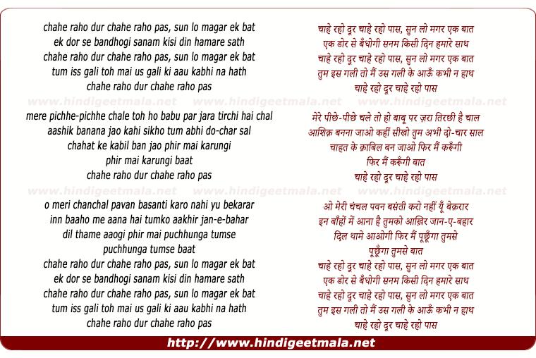 lyrics of song Chahe Raho Dur, Chahe Raho Pas