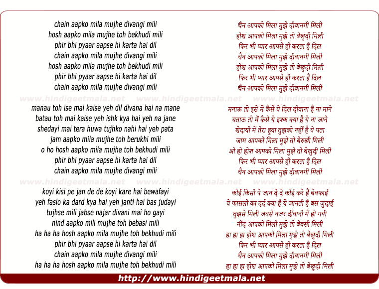 lyrics of song Chain Aap Ko Mila Mujhe Divangee Milee
