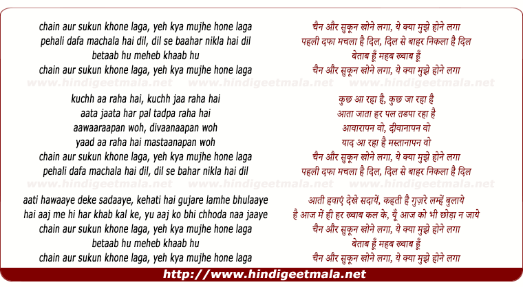 lyrics of song Chain Aur Sukun Khone Laga