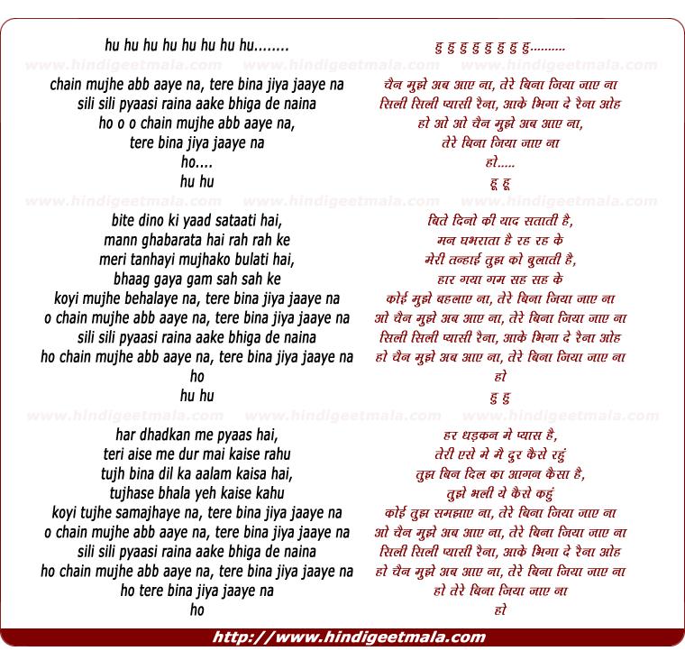 lyrics of song Chain Mujhe Ab Aaye Naa