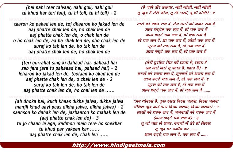 lyrics of song Chak Len De, Suraj Ko Tak Len De
