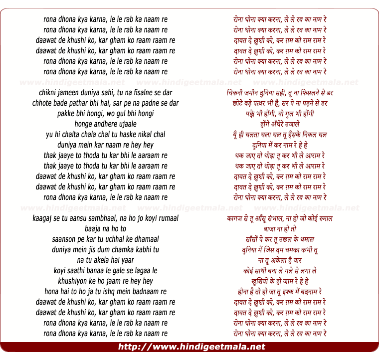lyrics of song Chakhri (Modern)