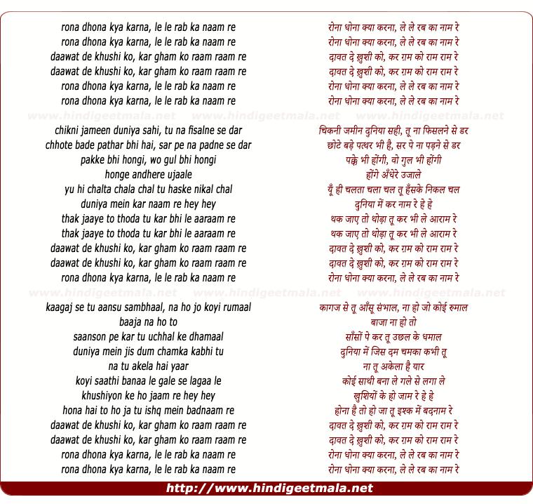 lyrics of song Chakhri (Modern)