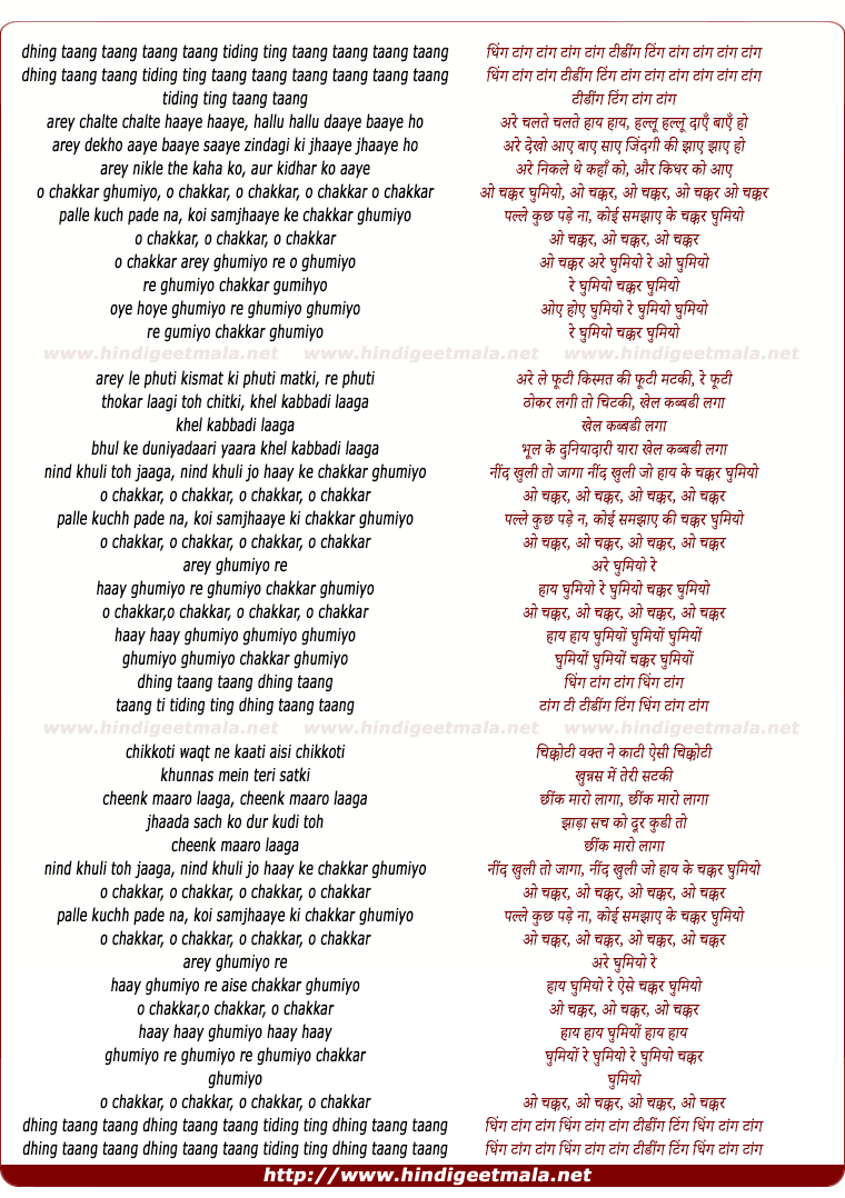 lyrics of song Chakkar Ghumiyo
