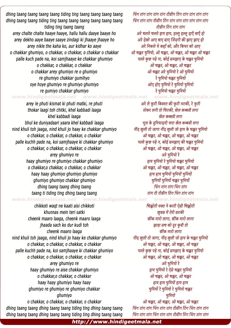 lyrics of song Chakkar Ghumiyo, Palle Kuch Pade Na