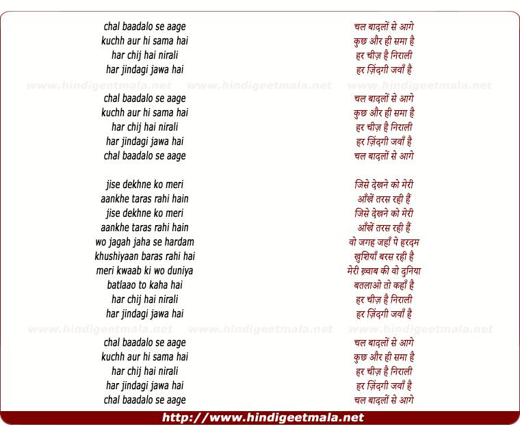 lyrics of song Chal Badalo Se Aage