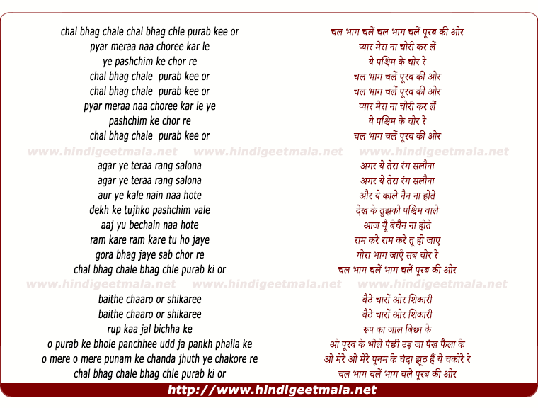 lyrics of song Chal Bhag Chale Purab Kee Or