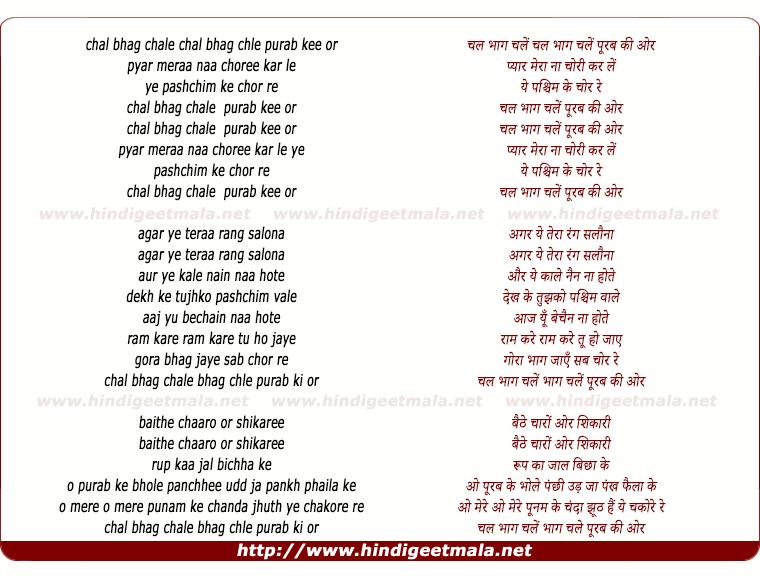 lyrics of song Chal Bhag Chale Purab Ki Aur