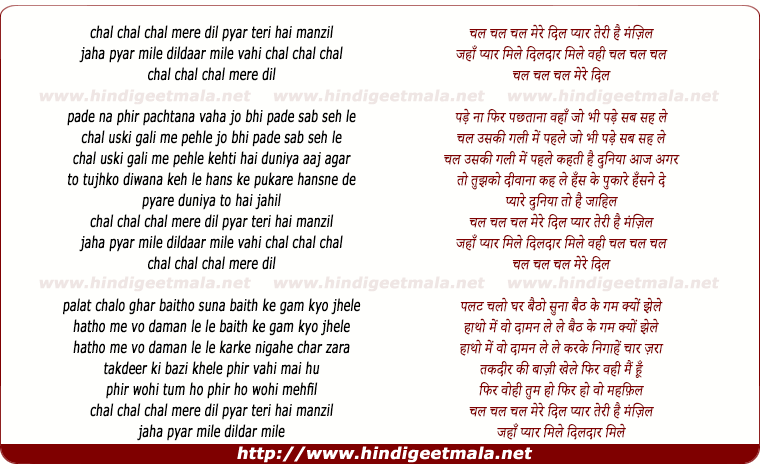 lyrics of song Chal Chal Chal Mere Dil