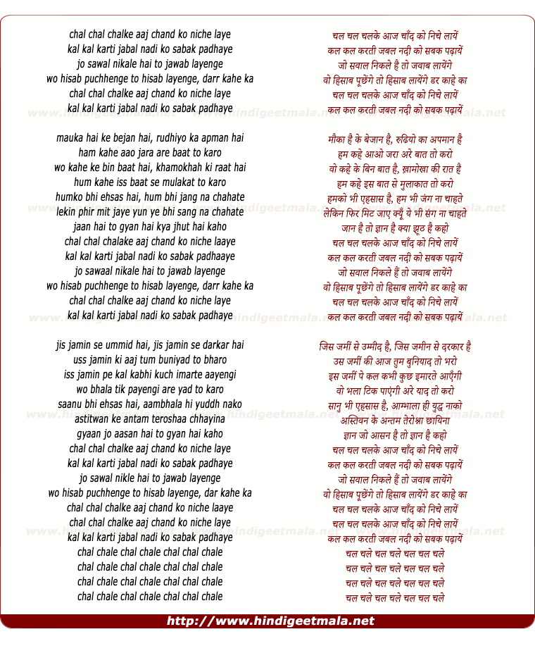 lyrics of song Chal Chal Chalake Aaj Chaand Ko Niche Laaye