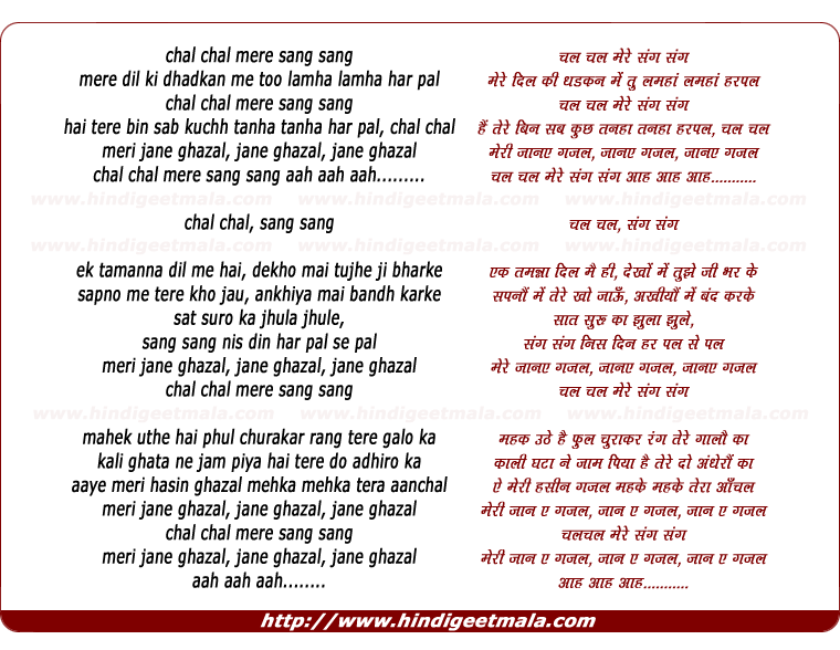 lyrics of song Chal Chal Mere Sang Sang