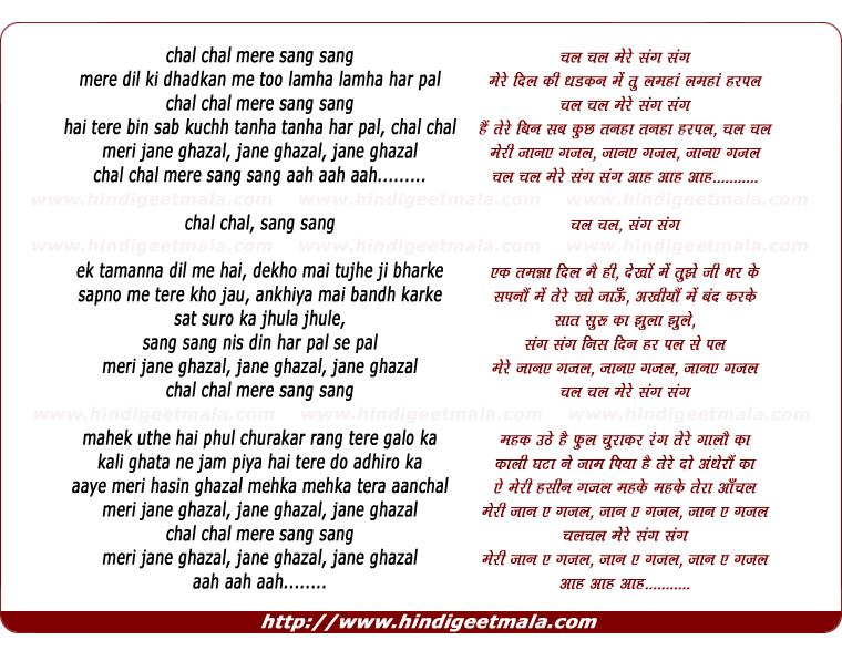 lyrics of song Chal Chal Mere Sang Sang