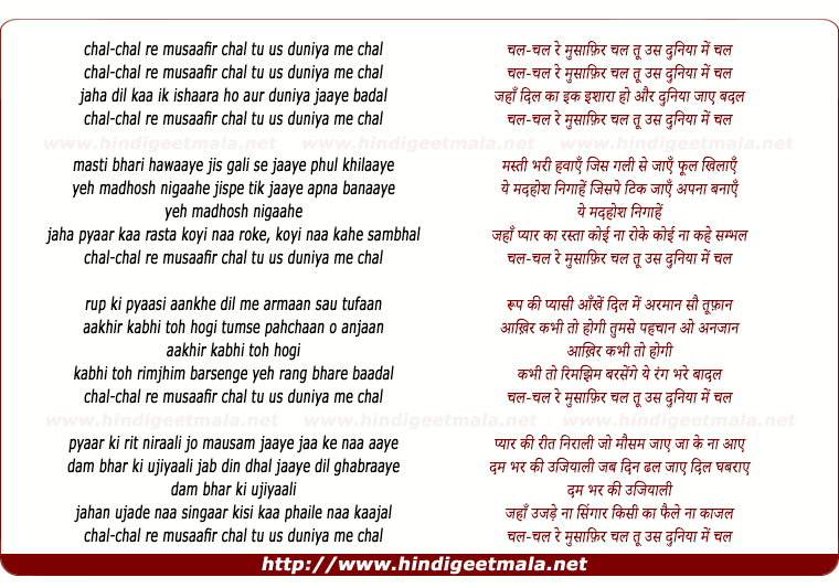lyrics of song Chal Chal Re Musaafir