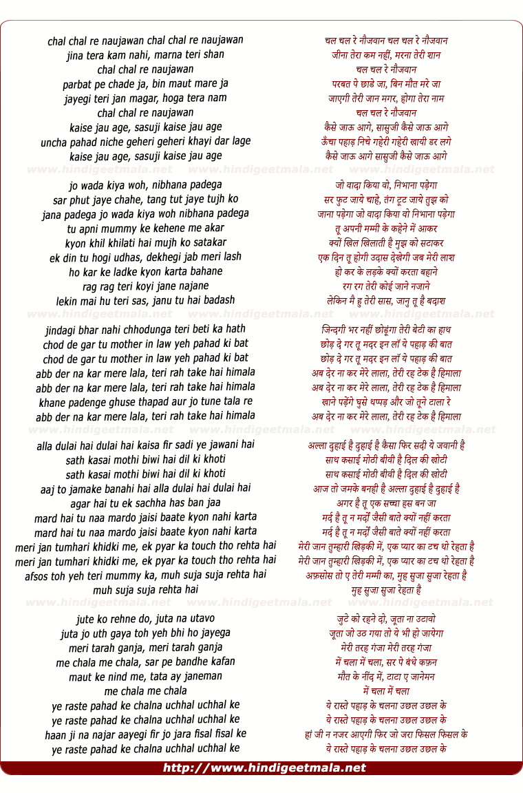 lyrics of song Chal Chal Re Naujawan (Parody)