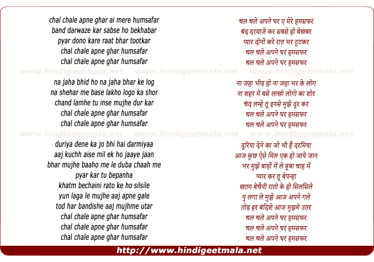 lyrics of song Chal Chale Apne Ghar