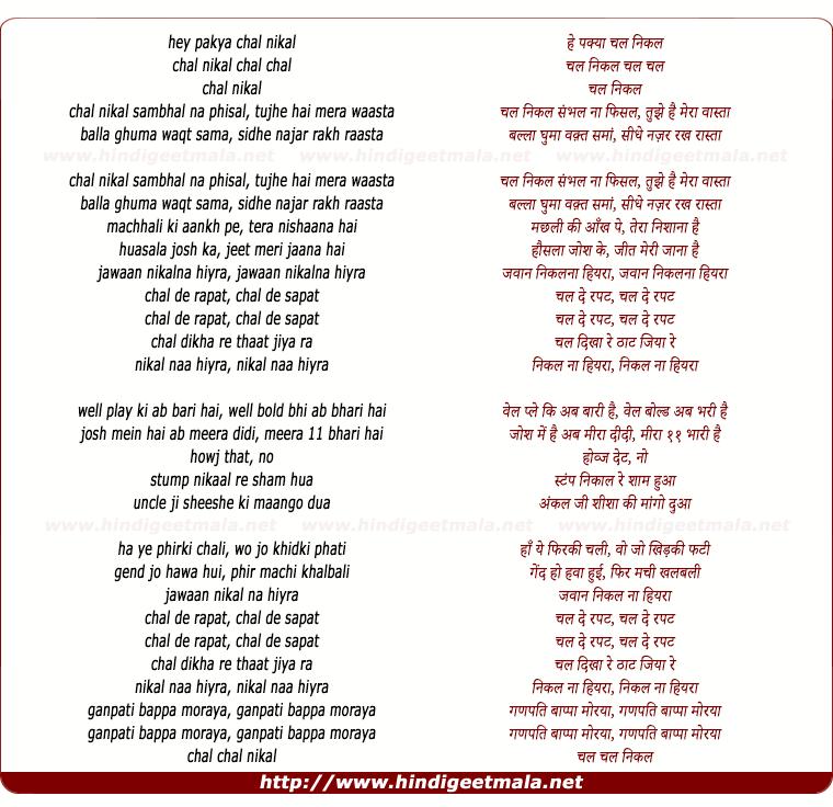 lyrics of song Chal De Rapaat