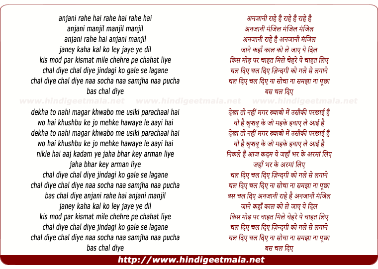 lyrics of song Chal Diye Jindagee Ko Gale Se Lagane