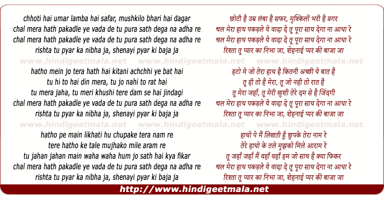 lyrics of song Chal Mera Haath Pakad Le