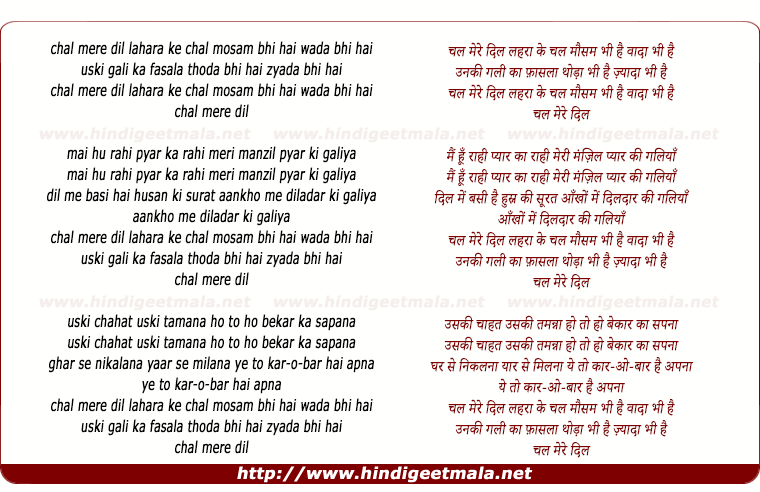 lyrics of song Chal Mere Dil Lahra Ke Chal