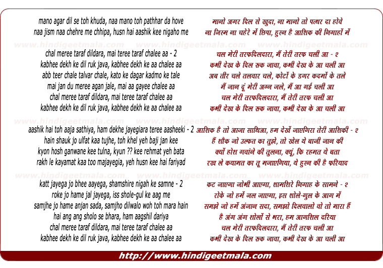 lyrics of song Chal Meree Taraf Dildara
