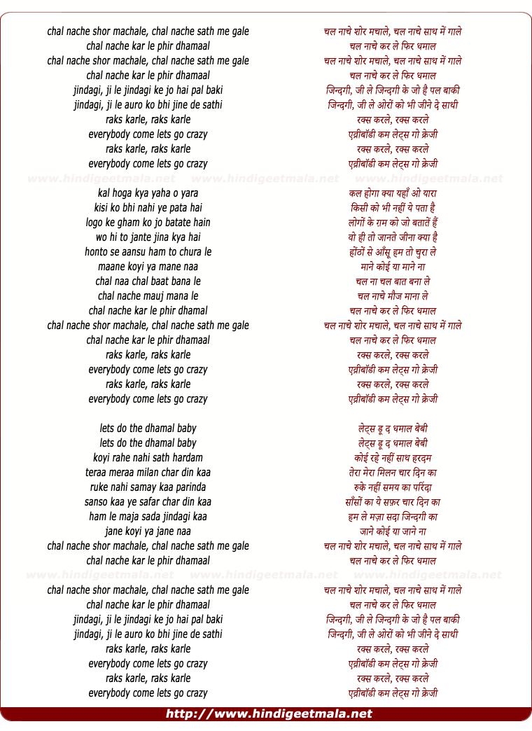 lyrics of song Chal Nache Shor Machale