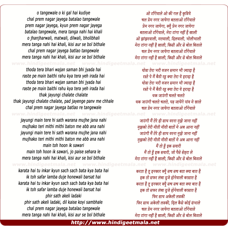 lyrics of song Chal Prem Nagar Jaayega