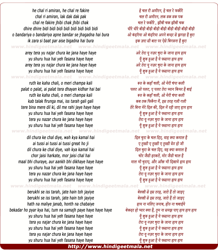 lyrics of song Chal Ree Amiran Bhai Chal Re Fakire