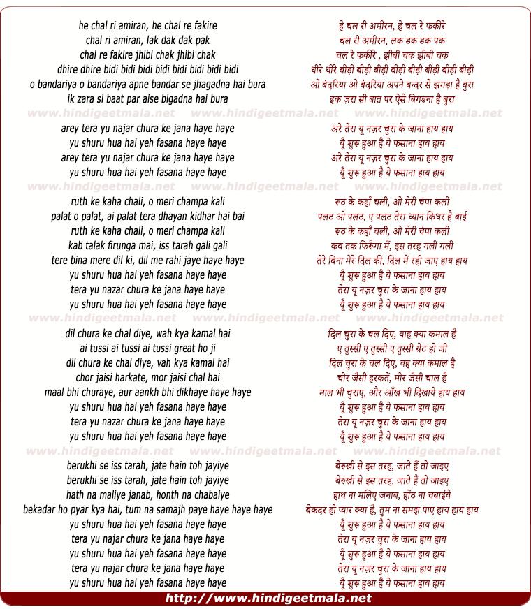 lyrics of song Chal Ree Amiran Bhai Chal Re Fakire