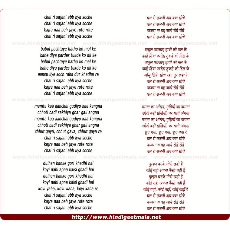 lyrics of song Chal Ri Sajani Ab Kya Soche, Kajra Na Beh Jaye Rote Rote