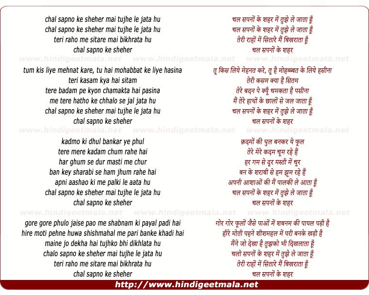 lyrics of song Chal Sapno Ke Shaher Me Tujhe Le Jata Hu