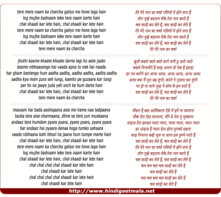 lyrics of song Chal Shaadi Kar Lete Hain