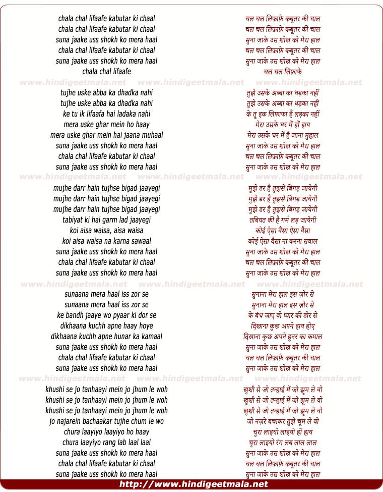 lyrics of song Chala Chal Lifaafe Kabutar Ki Chaal