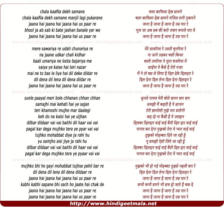 lyrics of song Chala Kaafila Dekh Saamane