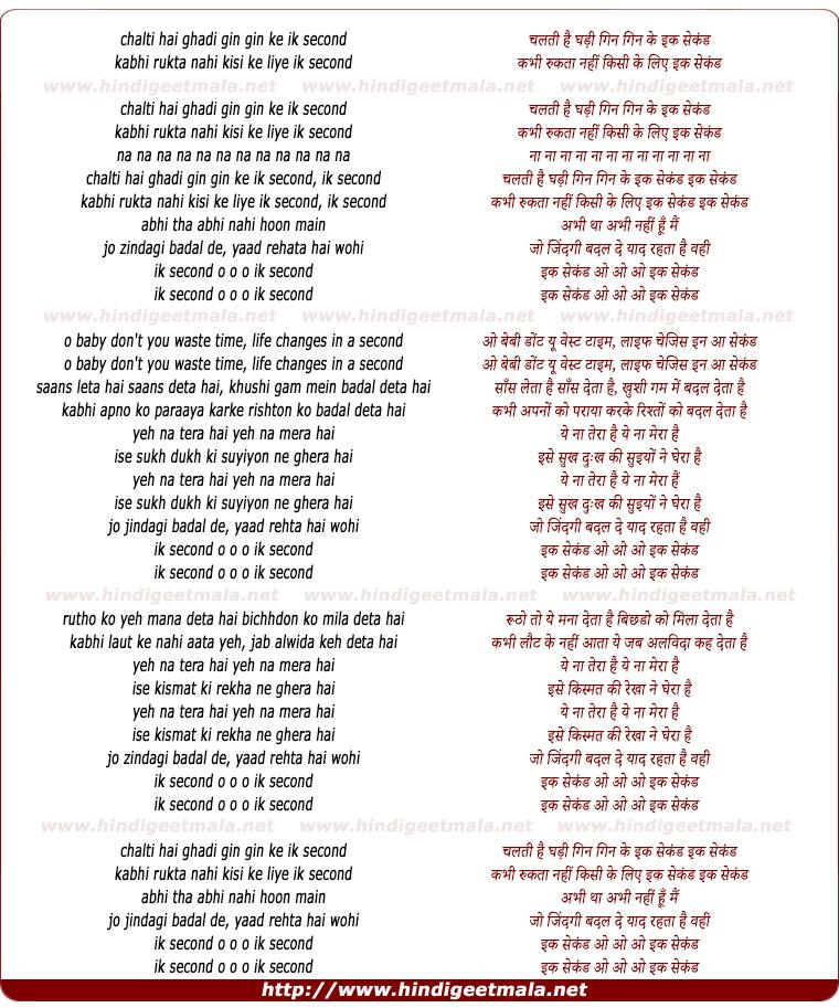 lyrics of song Chalati Hai Ghadi Gin Gin Ke Ek Second