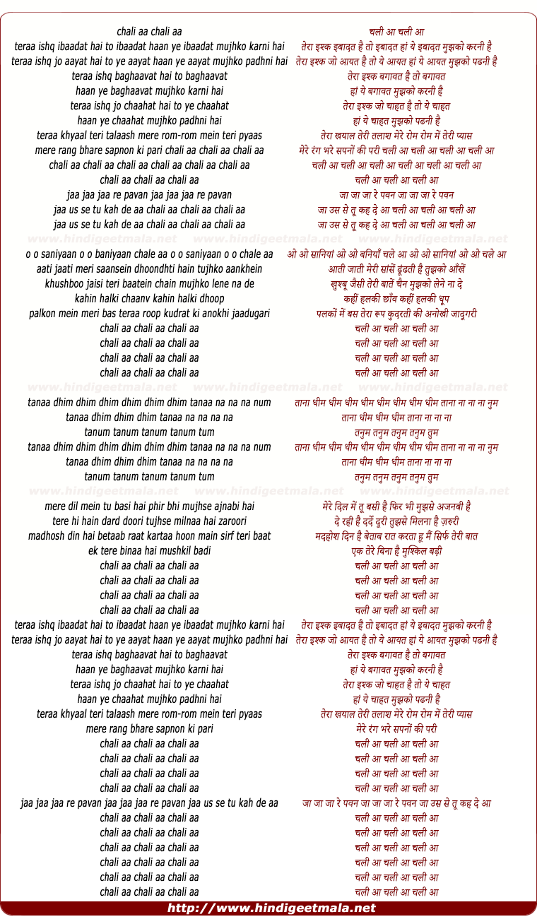 lyrics of song Chale Aa Chale Aa